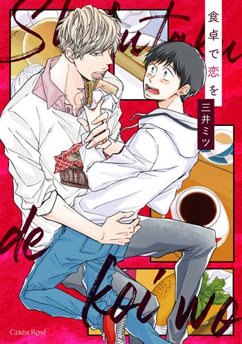 食卓で恋を(漫画:三井ミツ)