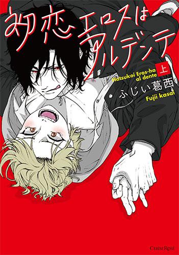 初恋エロスはアルデンテ 上巻(漫画:ふじい葛西)